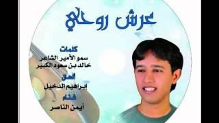 تحميل و مشاهدة أيمن الناصر عرش روحي-Ayman AL Nassir MP3