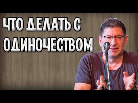 МИХАИЛ ЛАБКОВСКИЙ  - ЧТО ДЕЛАТЬ С ОДИНОЧЕСТВОМ