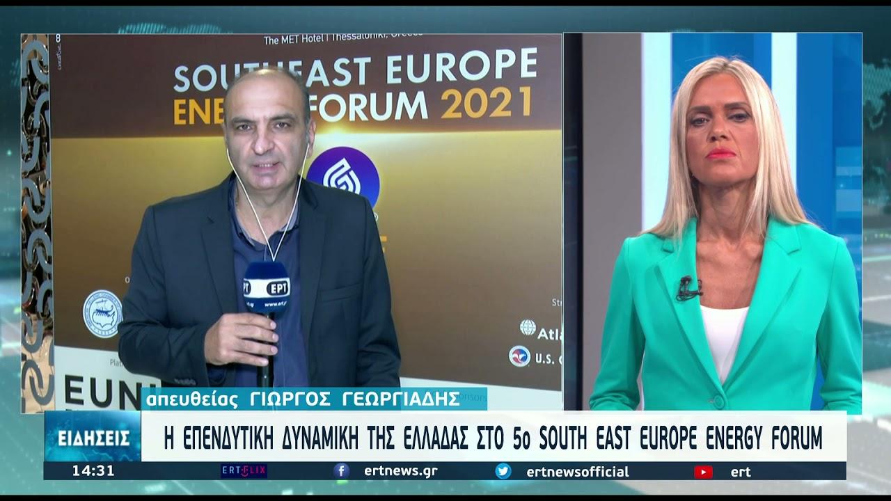 5ο Southeast Europe Energy Forum στη Θεσσαλονίκη   10/9/2021   ΕΡΤ
