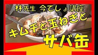 合わせ技 林先生&十勝のきんちゃん 簡単健康レシピ