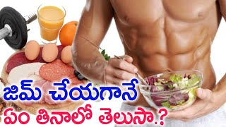 Best Food To Take After Your Gym Workout | Instant & Easy Foods For Fitness Lovers | News Mantra