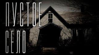 Страшные истории на ночь - Пустое село...