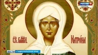 Мощи святой Матроны Московской прибыли на Ставрополье. Вести, Ставропольский край