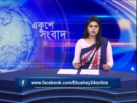 09 PM News    রাত ০৯টার সংবাদ    09 June 2021    ETV News