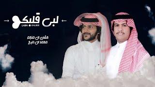 اغاني حصرية لبى قلبك - اداء حشان ال منجم ومحمد ال دلبج (حصريا) 2020 تحميل MP3