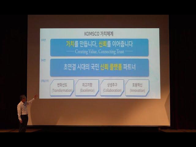 한국조폐공사 창립 70주년 비전 선포