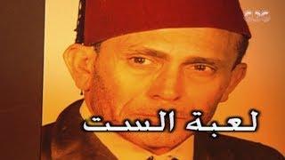 مسرحية لعبة الست - Masrahiyat Leabet El Set | كاملة