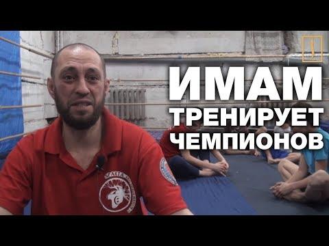 Хазрат готовит чемпионов в подвалах Башкортостана видео