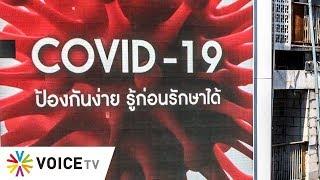 The Daily Dose - อัตราการระบาดในไทย เริ่มดีขึ้นแล้วต้องผ่อนคลายมาตรการ
