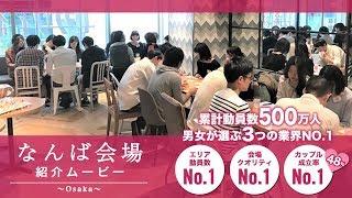 婚活のシャンクレール自慢の出会いの場【なんば個室】 - YouTube