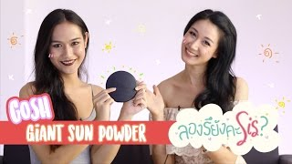 [ลองรึยังคะซิส?] GOSH Giant Sun Powder ผิวเหลือง Vs ผิวแทน ใครจะรอด!