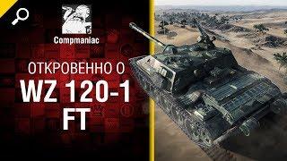 Откровенно о WZ 120-1 FT - от Compmaniac [World of Tanks]