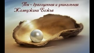 Ольга Вельгус - Жемчужина