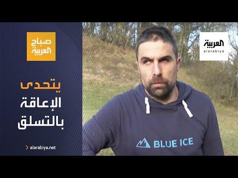العرب اليوم - شاهد: رياضي فرنسي يتحدى إعاقته البصرية بتسلق قمم الجبال