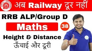 5:00 PM RRB ALP/GroupD I Maths By Sahil Sir |Height & Distance |अब Railway दूर नहीं I Day#38