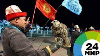 Всем хотелось остаться: Всемирные игры кочевников завершились в Кыргызстане - МИР 24