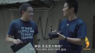 【微辣 Manner】做善事我們不遺餘力!