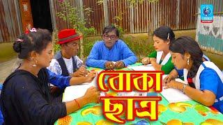 বোকা ছাত্র | Boka Chatro | Tar Chera Vadaima | তার ছেড়া ভাদাইমা | Bangla New Comedy Koutuk 2019
