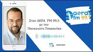 Ο Περιφερειάρχης Δυτικής Ελλάδας Ν.Φαρμάκης στην εκπομπή του Π.Τσακανίκα στον ΑΕΡΑΣ FM