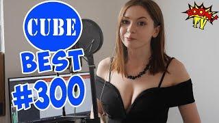 BEST COUB ОТ BOOM TV #300 ЛУЧШИЕ ПРИКОЛЫ