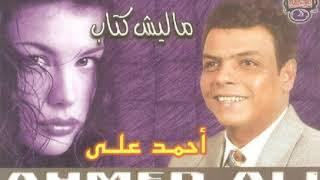 تحميل اغاني احمد على اغنية ناوى على اية صوت ماستر MP3