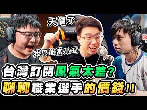 【TOYZ實況精華】聊聊對岸英雄聯盟職業選手的價錢!台灣的訂閱風氣真的太差了?