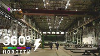 Первый котёл для подмосковных мусоросжигательных заводов готов на 90%