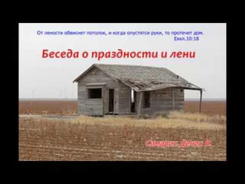 Беседа о праздности и лени - Самарин Денис В.