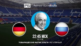 Прогноз и ставки Евгения Ловчева: Германия – Россия