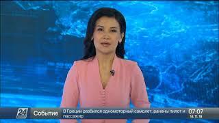 14 қараша 2018 жыл - 07.00 жаңалықтар топтамасы