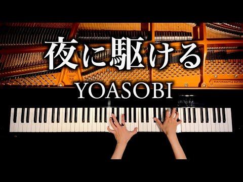 夜に駆ける - YOASOBI by CANACANA familyyoutube thumbnail image