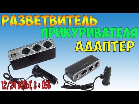 Адаптер Разветвитель в прикуриватель на 3 гнезда 12/24 Вольт, + USB