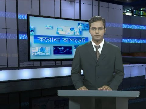 Corona Bulletin || করোনা ভাইরাস বুলেটিন || 25 March 2020 || ETV News