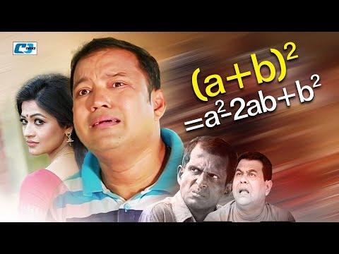 (A+B)2 | Bangla Comedy Natok | Siddikur Rahman | Badhon | Hasan Masud | Sohel Khan | Tomal