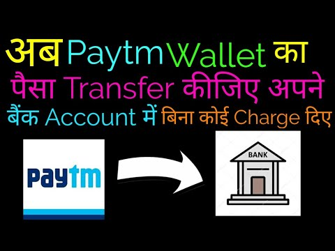Download How Money Transfer Paytm Bank No Charge Video 3GP Mp4 FLV