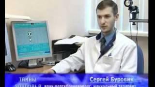 Клиника Позвоночника — передача «Тайны здоровья». Лечение позвоночника и суставов.