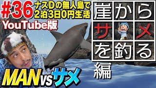 【#36】ナスDの無人島で2泊3日0円生活!MANvsサメ 崖からサメを釣る?編/CrazyD's Survival:Man vs Shark / Catch a Shark from Cliff?
