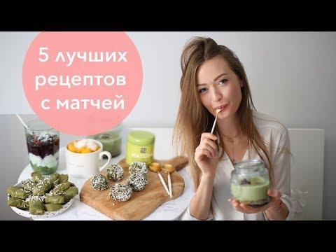 5 РЕЦЕПТОВ с МАТЧА | Matcha Tea Recipe