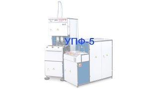 Полуавтомат для производства ПЭТ-банок УПФ-5б - видео 1