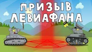 Призыв Левиафана Мультики про танки