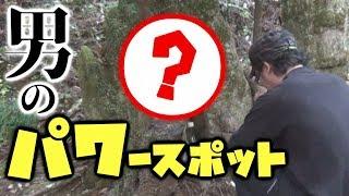 パワースポット男なら絶対に行け!千葉県「三島神社」
