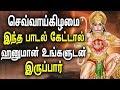 Lord Hanuman songs in Tamil | Jaya Mangala Sri Anjaneyar songs | Best Tamil Devotional Songs