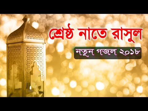 bangla Nate rasul (sm.)2018 | Sarsina Media_New bangla gojol 2018