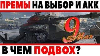 ПРЕМИУМ ТАНКИ НА ВЫБОР И ПРЕМИУМ АКК НА 9 МАЯ ОТ WARGAMING, В ЧЕМ ПОДВОХ? ВЕТЕРАНАМ? World of Tanks