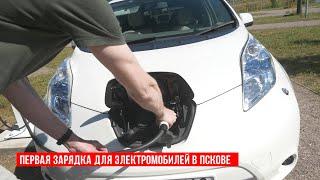 Первая зарядка для электромобилей в Пскове