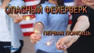 ОЖОГ ФЕЙЕРВЕРКОМ / BURN FIREWORKS