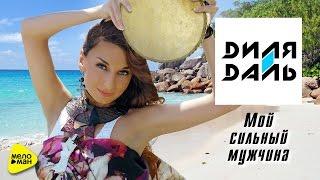 Диля Даль -  Мой сильный мужчина (Official Video)