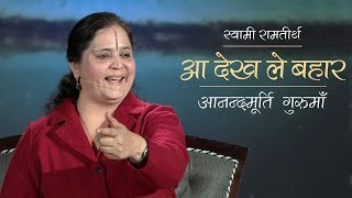 Aa Dekh Le Bahar | Swami Ramtirth Poetry | Anandmurti Gurumaa
