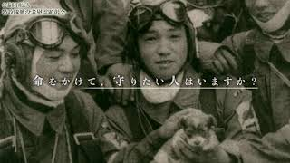 【2020/8月公開】特攻隊戦没者慰霊顕彰会のご紹介