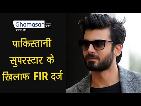 FIR Filed Against Pakistani Superstar Fawad Khan and Reason Will Shock You